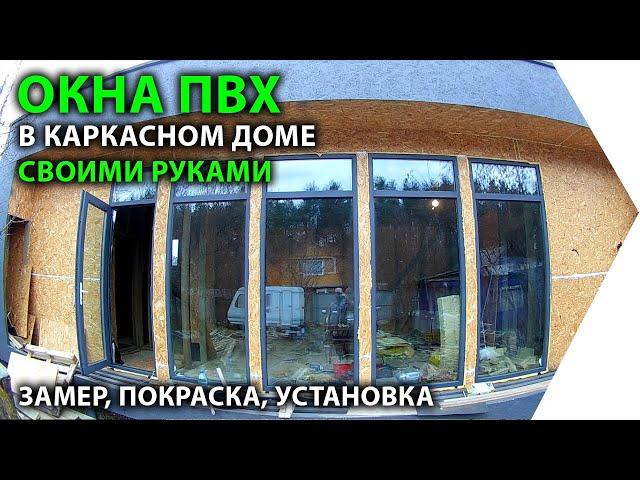 Окна ПВХ в каркасном доме. Замер и покраска окон ПВХ. Установка окон в каркасном доме.