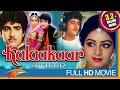 Download Video Kalakaar Hindi Full Movie HD || Kunal Goswami, Sridevi, Rakesh Bedi || Eagle Hindi Movies