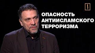 Антиисламский терроризм и фашизм на подъеме! Максим Шевченко