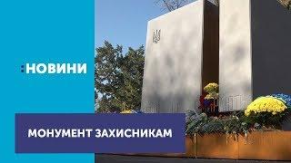 Монумент захисникам України відкрили сьогодні в Харкові