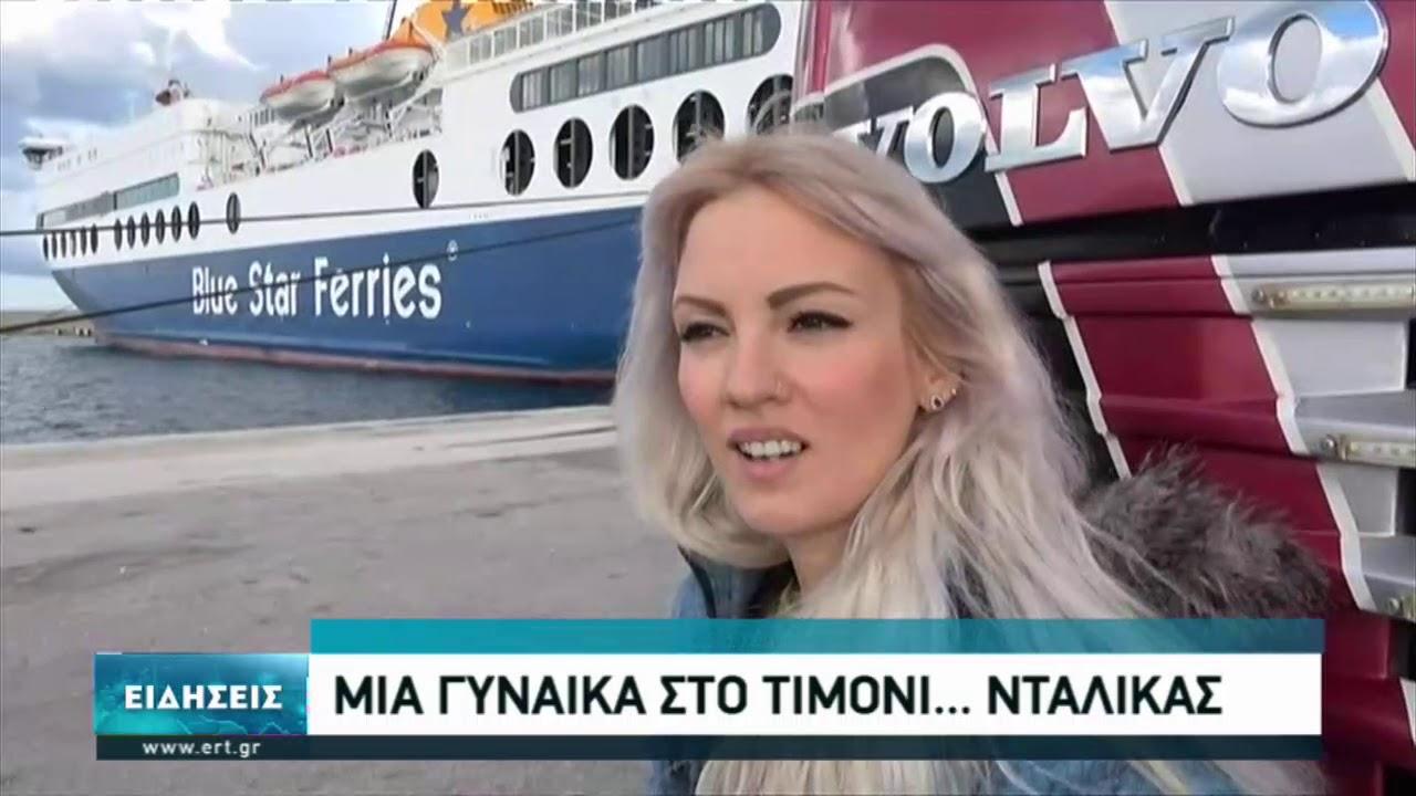 Η μόνη γυναίκα οδηγός νταλίκας στα Δωδεκάνησα | 30/1/2021 | ΕΡΤ