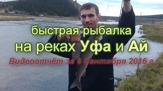 Рыбалка в урочище ивангай р уфа