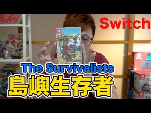 前陣子有DEMO版的生存遊戲-島嶼生存者 switch版的遊玩體驗