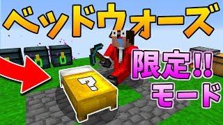 【マインクラフト】新型ベッドウォーズ(ラッシュ)に突撃してみた!!