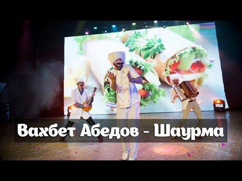 Вахбет Абедов - Шаурма [Official Video, 2015]