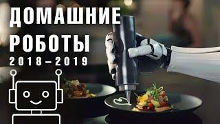 Домашние роботы помощники. ТОП 2018