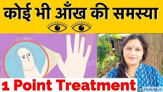 Common Eye Problems Treatment By Single Acupressure Point | Acupressure Points For Eyes In Hindi