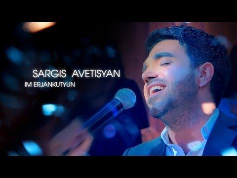 Sargis Avetisyan - Im erjankutyun
