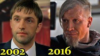 Как изменились актеры Бригады? (Тогда и сейчас)