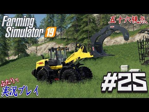 #25【Farming Simulator 19《LIVE》】ホイールローダーを振り回せ!林業いかせて頂きます!【実況:五十六視点】