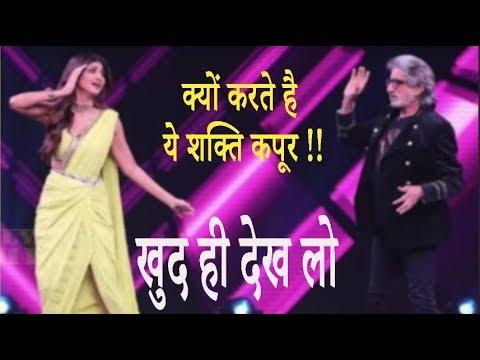 शिल्पा शेट्टी को  देखा करते थे शक्ति कपूर !!