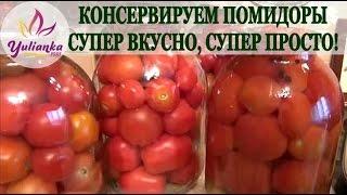 ВКУСНЕЙШИЕ МАРИНОВАННЫЕ ПОМИДОРЫ. САМЫЙ  ВКУСНЫЙ и ❤ЛЮБИМЫЙ ❤ рецепт БЕЗ ЗАМОРОЧЕК/salted tomatoes