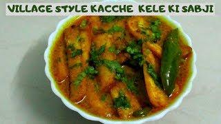 केले की सब्जी ऐसे बनाएगें तो मछली खाना भी भूल जाएन्गे | Kacche kele ki sabji | Khushboocooks