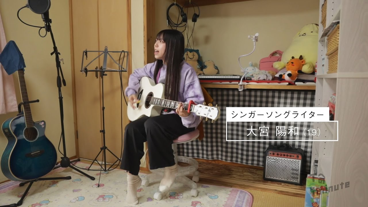 大宮陽和 / シンガーソングライター