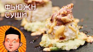 Фьюжн суши с печенью трески| Мастер класс