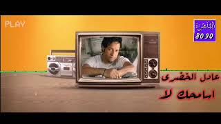 اغاني حصرية عادل الخضري | اسامحك لا تحميل MP3