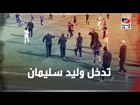 وليد سليمان يهدئ إسلام جمال