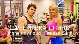 Менс физик и Фитнес бикини. Тренировка спины. Натуральный бодибилдинг