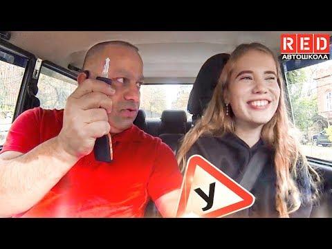 Первый Урок Вождения! Основы Управления Автомобилем [Автошкола RED]