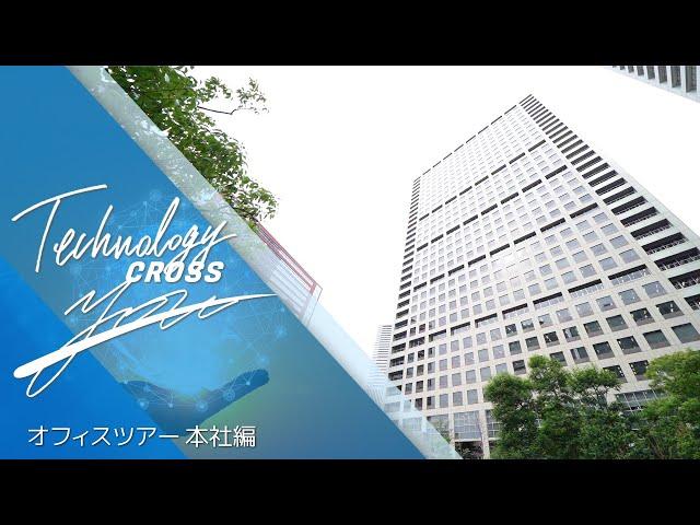 NTTテクノクロス オフィス紹介【本社編】