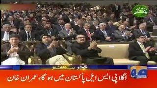 Geo Headlines - 12 AM - 15 March 2019