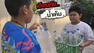 หนังสั้น | เตือนภัย!! น้ำประปาเค็ม ผลกระทบจากชีวิตจริง | Warning !! Salty tap water