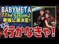 【衝撃】BABYMETAL、米伝説的アリーナ『The Forum』での単独公演決定に海外が歓喜の声!海外「これは行かなきゃ!」