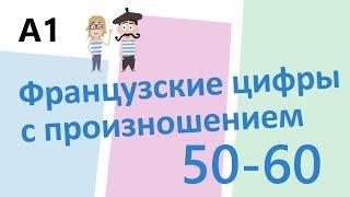 Французские цифры с произношением 50-60 (А1)