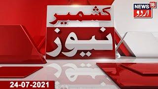 Kashmir News Bulletin   Speed News Of Jammu & Kashmir   Aaj Ki Taaza Khabar  24-07-21   News18 Urdu