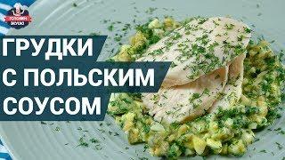 Куриные грудки с польским соусом. Как приготовить?   здоровое питание