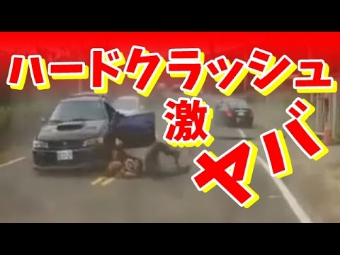 【マジヤバ!閲覧注意】~恐怖~ 世界を震撼させた交通事故衝撃映像動画集