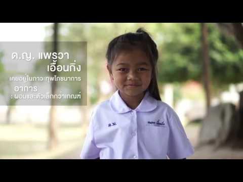 CPF | โครงการ อิ่ม สุข ปลูกอนาคต - Thai School Lunch