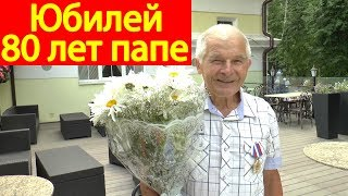 Поздравления на юбилей 80 лет папе - парк Олега Степанова - город Серпухов