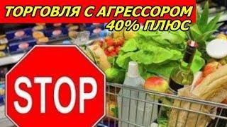 Торговать с агрессором придётся! Украина загнётся без Российских товаров!