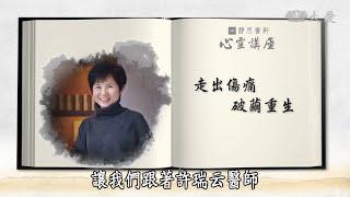 【靜思書軒心靈講座】20190126 - 走出傷痛破繭重生 - 許瑞云