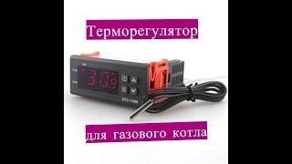 Выносной терморегулятор на газовый котел