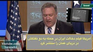 آمریکا ویدیوی دخـالت ایران در حـادثه در دریای عـمـان را منتشر کرد