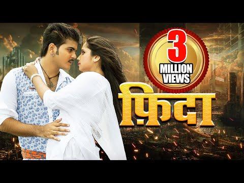 Fida - फ़िदा   Arvind Akela - Kallu   Superhit Film 2019   भोजपुरी फिल्म