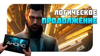 Deus Ex GO - Очередная игра серии GO(анонс)