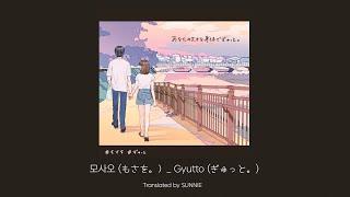 한국어번역☀️もさを。(모사오)_ぎゅっと。(Gyutto) Translated by SUNNIE
