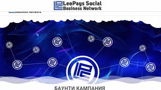 Генерация реферальных ссылок социальной сети LeoPays