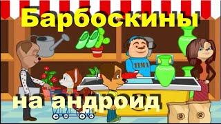"""Барбоскины игра для детей """"Супермаркет"""" Прохождение 2016 года"""