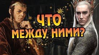 Почему Элронд Презирал Трандуила? Про Королей Эльфов