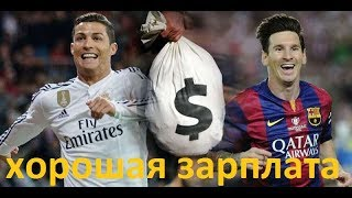 Сколько зарабатывают футболисты TOP 10