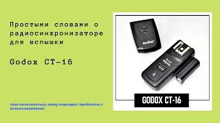 Радиосинхронизатор вспышки Godox CT-16 / Как пользоваться, настройка, возможные неисправности.