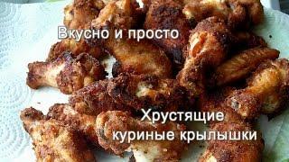 Вкусно и просто: Хрустящие крылышки в панировке. Пошаговый рецепт с фото и видео.