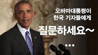 """오바마 대통령, 한국기자들에게 """"질문하세요~ """" ..."""