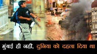 26/11 को नहीं भूल सकती दुनिया, पाकिस्तान ने किया था आतंक का नंगा नाच