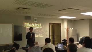 2017年 9月24日 セミナー「新たな出発」 天野 弘昌 師