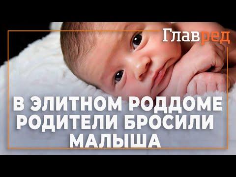 В элитном роддоме Киева родители бросили малыша из-за незначительной патологии